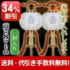 盆提灯 盆ちょうちん お盆提灯 家紋入り提灯 一対セット ケヤキ 対柄 福印(木製)|kb-hayashi