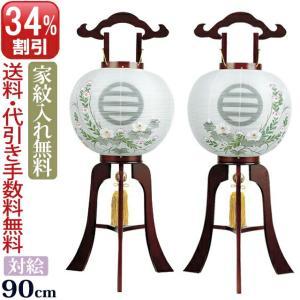 盆提灯 盆ちょうちん お盆提灯 家紋入り提灯 一対セット 本桜 対柄 福印(木製)|kb-hayashi