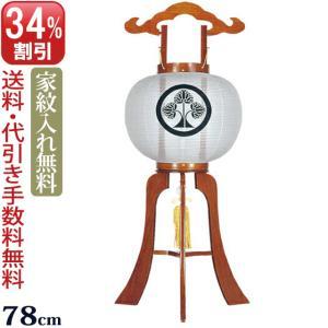 家紋入り提灯 盆提灯 盆ちょうちん 誉あんどん ケヤキ 10号 (木製)|kb-hayashi