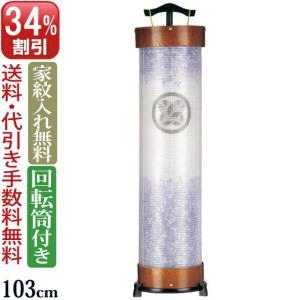 盆提灯 盆ちょうちん お盆提灯 回転灯付き 家紋入り提灯 立花 8号 ケヤキ調 萩ぼかし(木製)|kb-hayashi