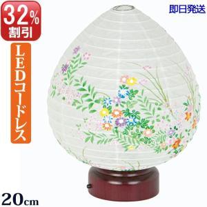 盆提灯 盆ちょうちん モダン提灯 結花 1号 LEDコードレス kb-hayashi
