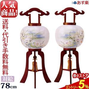 盆提灯 盆ちょうちん お盆提灯 一対入り 大内行灯 双雲行灯 二重 10号 木製|kb-hayashi