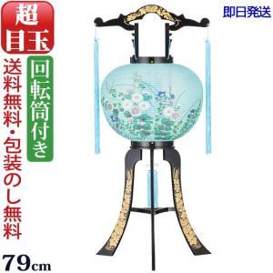 盆提灯 盆ちょうちん お盆提灯 廻転灯付提灯 回転 名月(PC製)【2301】|kb-hayashi