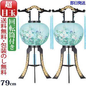 【一対入り】盆提灯 盆ちょうちん お盆提灯 廻転灯付提灯 回転 名月(PC製)|kb-hayashi