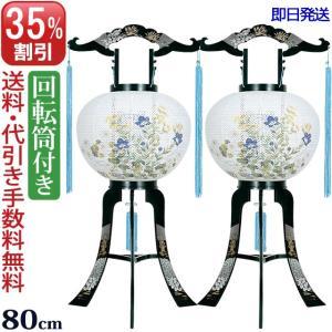 【一対入り】盆提灯 盆ちょうちん お盆提灯 回転灯付き提灯 回転 こもれび 11号(PC製)2475|kb-hayashi