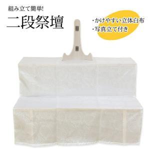 盆提灯・盆用品 木製祭壇 2段式(白布・写真立て付き) (高さ52cm×幅84cm) kb-hayashi