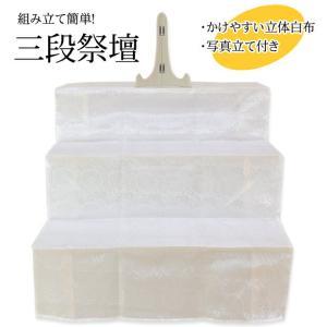 盆提灯・盆用品 木製祭壇 3段式(白布・写真立て付き) (高さ73cm×幅84cm) kb-hayashi