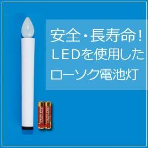 盆提灯 盆ちょうちん お盆提灯  盆提灯用LEDローソク電池灯1号|kb-hayashi