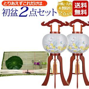 盆提灯 初盆 ・新盆2点セット 木製提灯 2点入りタイプ 初盆セット kb-hayashi