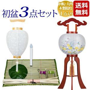 盆提灯 初盆 ・新盆3点セット 木製提灯 1点入りタイプ 初盆セット kb-hayashi