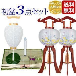 盆提灯 初盆 ・新盆3点セット 木製提灯 2点入りタイプ 初盆セット kb-hayashi