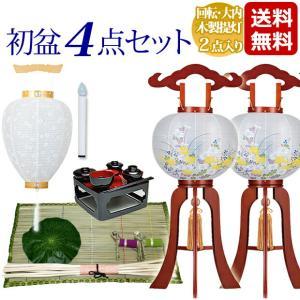 盆提灯 初盆 ・新盆4点セット 木製提灯 2点入りタイプ 初盆セット kb-hayashi