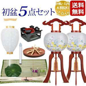 盆提灯 初盆 ・新盆5点セット 木製提灯 2点入りタイプ 初盆セット kb-hayashi
