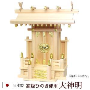 神棚 神具 大神明 ひのき製 h10|kb-hayashi