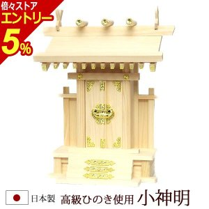 神棚 神具 小神明 ひのき製 h122|kb-hayashi