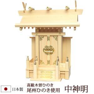 神棚 神具 中神明 木曽ひのき製 z0064|kb-hayashi