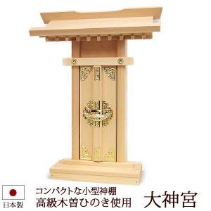 神棚 神具 大神宮 木曽ひのき製 z0051|kb-hayashi