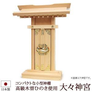 神棚 神具 大々神宮 木曽ひのき製 z0053|kb-hayashi
