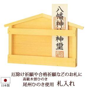 神棚 神具 札入れ z0083|kb-hayashi