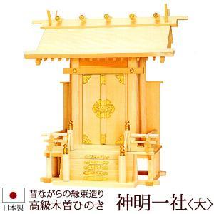 神棚 神具 神明一社 大 木曽ひのき製 z0114|kb-hayashi