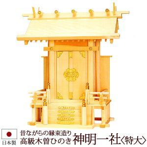 神棚 神具 神明一社 特大 木曽ひのき製 z0115|kb-hayashi