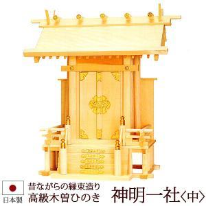 神棚 神具 神明一社 中 木曽ひのき製 z0113|kb-hayashi