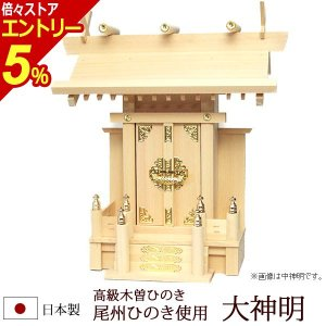 神棚 神具 大神明 木曽ひのき製 z0065|kb-hayashi