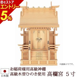 神棚 神具 高欄宮 5寸 木曽ひのき製 h126|kb-hayashi