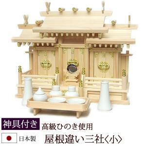 神棚 神具 屋根違い三社 小 ひのき製 +神具セットB h26|kb-hayashi