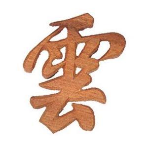 神棚 神具 木彫雲 h342|kb-hayashi