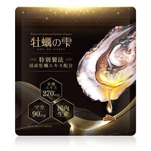 牡蠣の雫 特別製法 牡蠣エキス 亜鉛 マカ タウリン 濃縮 高配合 90粒 kb-shop