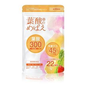 葉酸 + マカ サプリ 妊活 妊娠 出産 女性の大切な時期に 葉酸のめばえ 90粒 約一ヶ月 kb-shop