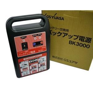GSユアサ バックアップ電源 バッテリーサポート機器 国産12V専用 BK3000