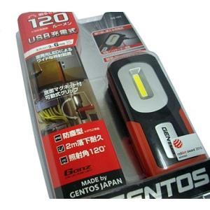GENTOS ジェントス ワークライト LED作業灯 Ganz/ガンツ 120ルーメン GZ-101|kb1tools-1