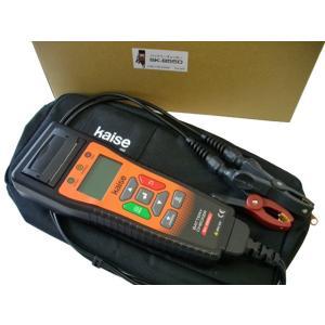 【プリンター用紙付き】 Kaise カイセ バッテリーチェッカー/診断機 SK-8550|kb1tools-1