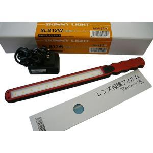 スキニーライト充電式 MarkII α/マークツー アルファ 300ルーメン SLB12W|kb1tools-1