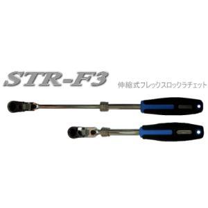 Pro-Auto プロオート 3/8 伸縮式フレックスロックラチェット 72ギア STR-F3