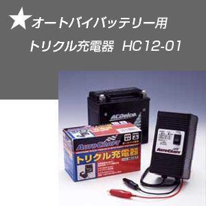 SYGN HOUSE/サインハウス AUTOCRAFT/オートクラフト 00011778 オートバイバッテリー用トリクル充電器 kbc-mart