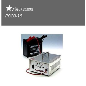 SYGN HOUSE/サインハウス AUTOCRAFT/オートクラフト 00027972 パルス充電器 kbc-mart