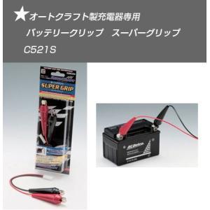 SYGN HOUSE/サインハウス AUTOCRAFT/オートクラフト 00046337 オートクラフト製充電器専用バッテリークリップ スーパークリップ kbc-mart