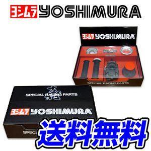 YOSHIMURA/ヨシムラ パワーアップキット
