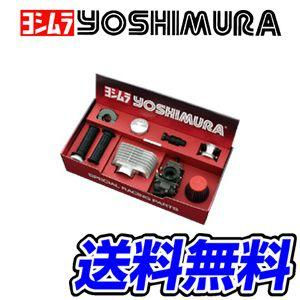 YOSHIMURA/ヨシムラ パワーアップキットVer.2