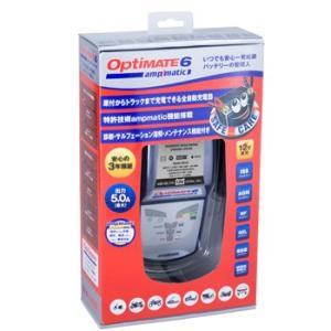 国内正規品 Tecmate OPTIMATE6 Ver2オプティメート6  バッテリー充電器|kbc-mart
