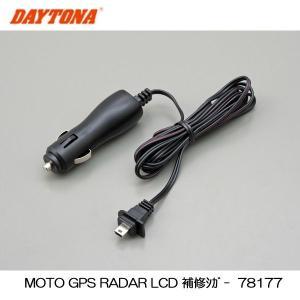DAYTONA/デイトナ MOTO GPS RADAR LCD 補修シガー  78177