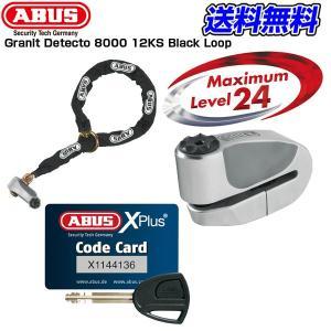 ABUS Granit Detecto 8000 12KS Black Loop アブス|kbc-mart