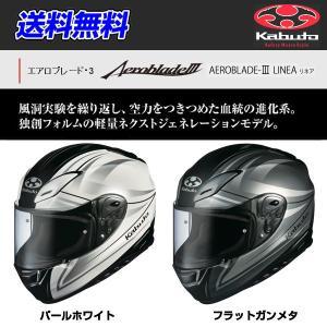 OGK エアロブレード3 リネア Aeroblade3 LINEA フルフェイスヘルメット|kbc-mart