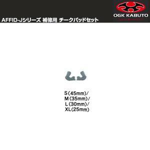 OGK KABUTO AFFID-Jシリーズ 補修用チークパッドセット  オージーケーカブト|kbc-mart