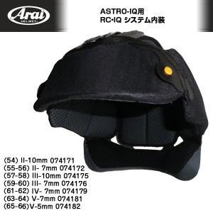 Arai ASTRO-IQ用RC・IQ システム内装 074171,074172,074175,074176,074179,074181,074182 アライヘルメット