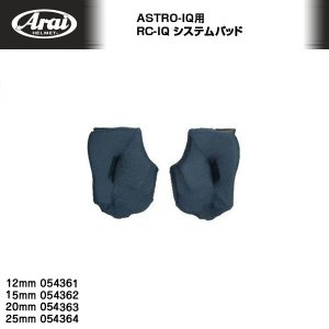 Arai ASTRO-IQ用RC-IQ システムパッド 054380,054381,054382,054383 アライヘルメット