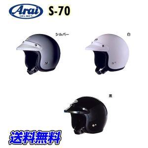 アライ S-70 バイク用ジェットヘルメット|kbc-mart